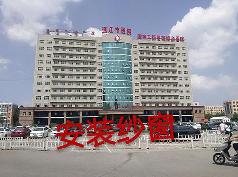 市医院安装纱窗