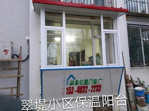 翠堤小区保温阳台