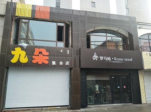 香港精品服装街